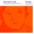 Cafe Apres-midi Orange ...
