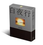 Byakuyakou Kanzen Ban Blu-Ray Box
