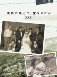 Sekai No Chuushin De.Ai Wo Sakebu <kanzen Ban> Blu-Ray Box