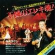 Fumetsu No Elec Damashii! Live In Shinjuku Koma