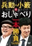 Hyodo.Koyabu No Oshaberi Ippon Shoubu Live