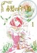 Akagami No Shirayukihime Vol.1