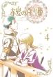 Akagami No Shirayukihime Vol.4