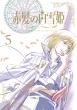 Akagami No Shirayukihime Vol.5