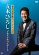 Sengo 70 Nen Shi Wo Utau Premier Stage!!Itsuki Hiroshi Memorial Concert
