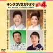King Dvd Karaoke Hit 4 Vol.125