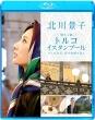 Kitagawa Keiko Yuukyuu No Miyako Turkey Istanbul Futari No Kougou Ai No Kiseki Wo Tadoru