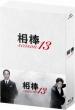 Aibou Season 13 Blu-Ray Box