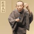 Katsura Utamaru 14 Sanyuutei Encho Saku Shiobara Tasuke Ichidaiki -Ao No Wakare-