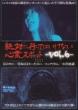 Zettai Ni Itteha Ikenai Shinrei Spot Vol.6