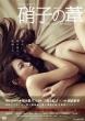 Renzoku Drama W Garasu No Ashi Dvd Box
