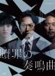 Renzoku Drama W Shokuzai No Sonata Blu-Ray Box