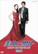 Bijo To Danshi Dvd-Box 1