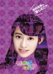 Sakurai Reika No -Oshi Doko?-(DVD)