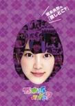 Hori Miona No -Oshi Doko?-(DVD)