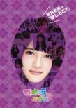 Wakatsuki Yumi No -Oshi Doko?-(DVD)