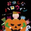 Okashina Halloween
