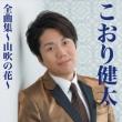 Koori Kenta Zenkyoku Shuu-Yamabuki No Hana-