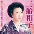 Mifune Kazuko Kashu Seikatsu 50 Shuunen Zenkyoku Shuu-Yume Tabiji-