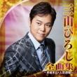 Miyama Hiroshi Zenkyoku Shuu -Oiwakiyama.Hito Koi Sakaba-