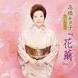 Takahashi Kiyoko Minyou Album[hana Mayu]