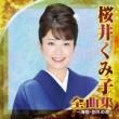 Sakurai Kumiko Zenkyoku Shuu -Umi Yado.Wakare No Minato-