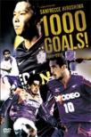 �T���t���b�`�F�L��1000goals 1993-2015 Dvd