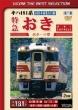 Kiha 181 Kei Tokkyuu Oki Yonago-Ogoori