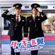 Yamanotesen Uchimawari -Ai No Meiro-[First Press Limited Edition A](+DVD)