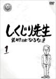 Shikujiri Sensei Ore Mitai Ni Naruna!! 1