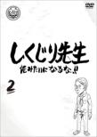 Shikujiri Sensei Ore Mitai Ni Naruna!! 2