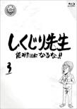 Shikujiri Sensei Ore Mitai Ni Naruna!! 3