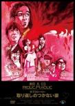 Tokyo03 Frolic A Holic Love Story[torikaeshi No Tsukanai Sugata]