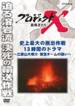 Project X Challengers Shijou Saidai No Dasshutsu Sakusen 13 Jikan No Drama -Miharayama Daihunka.