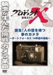 Project X Challengers Tanjou!Hito No Me Wo Motsu Yume No Camera -Auto Focus 14 Nen Me No Gyakuten-