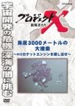 Project X Challengers Kaitei 3000m No Dai Sousaku -H2 Rocket Engine Wo Sagashidase-