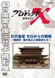 Project X Challengers Maboroshi No Kondou Zero Kara No Chousen -Yakushiji.Oni No Meikou To Wakamusha