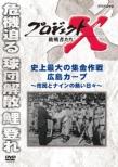 Project X Challengers Shijou Saidai No Shuukin Sakusen Hiroshima Carp -Shimin To Nine No Atsui Hibi-