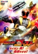 Hc Kamen Rider Ghost Vol.1