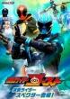 Hc Kamen Rider Ghost Vol.2