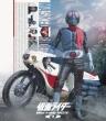 Kamen Rider Blu-Ray Box 1