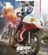Kamen Rider Blu-Ray Box 3