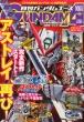 ����gundam A (�K���_���G�[�X)2015�N 10����