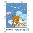 リラックマ 2016年卓上カレンダー(壁掛け可)