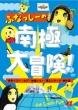 Funassyi No Nankyoku Dai Bouken!-Sekai Best Of Eizou Show Choujou Research Tokubetsu Ban-