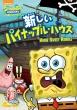 Spongebob: Home Sweet Rubble