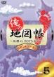 Ore No Chizu Chou-Chiri Men Boys Ga Iku-Second Season 5