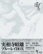 Atg Jissoji Akio Blu-Ray Box