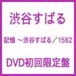 Kioku -Shibutani Subaru/1562 [DVD First Press Limited Edition] / Subaru Shibutani