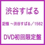 Kioku -Shibutani Subaru/1562 [DVD First Press Limited Edition]